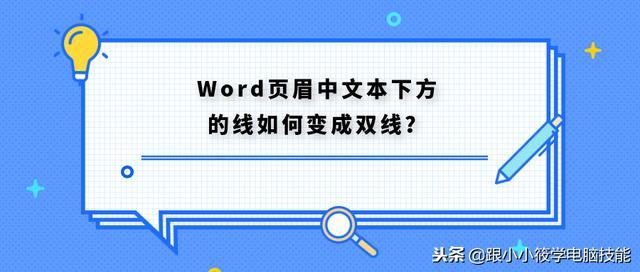 Word中添加页眉时文本下方的线如何变成双线?看看大神怎么做!图文