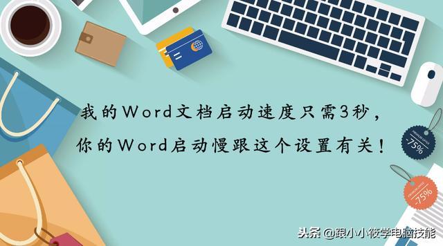 我的Word文档启动速度只需3秒,你的Word启动慢跟这个设置有关!图文