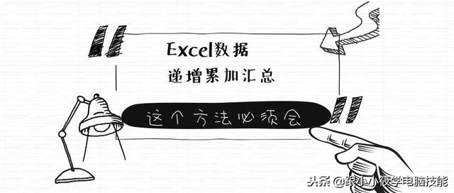 对Excel表格数据进行递增累计汇总,我只推荐这个最简单的方法!图文