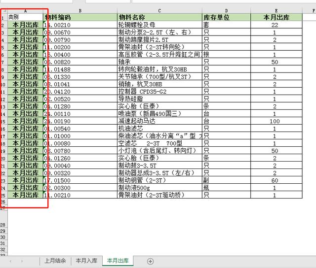 Excel出入库问题,没有想象中的那么难 基本的库存计算方法  图文