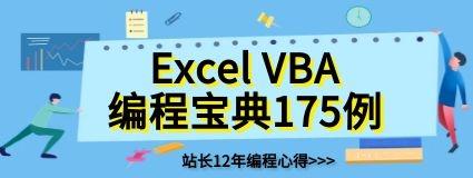 VBA175例视频教程 EXCEL880出品