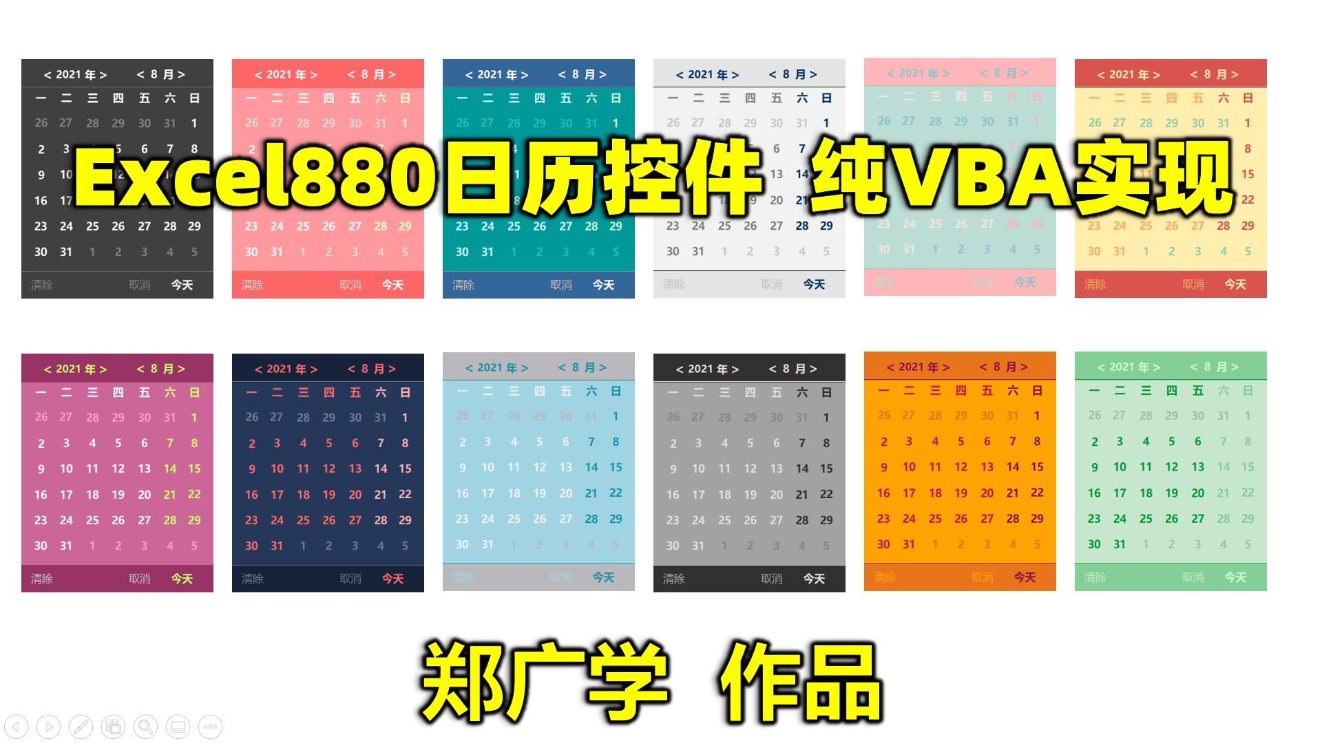 ExcelVBA日期控件美化 跟随单元格日期面板兼容32位+64位及WPS 窗体 日历控件 窗体跟随单元格代码 图文
